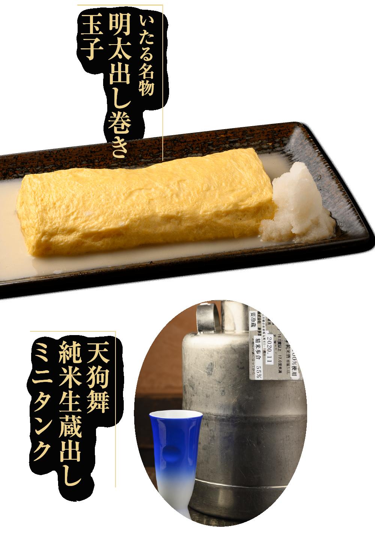 いたる名物 明太だし巻き玉子 天狗舞 純米生蔵出しミニタンク 出しのきいた ふんわり玉子と 中の明太子が絶妙の 味わいです。