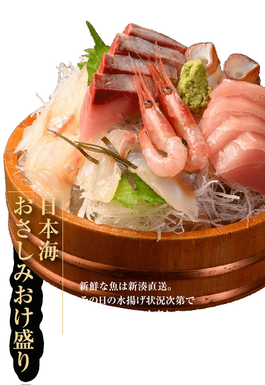 日本海 おさしみおけ盛り 新鮮な魚は新湊直送。 その日の水揚げ状況次第で 毎日のおすすめも変わるので、 お店の黒板もチェックしてみて下さい。